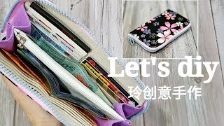 DIY Christmas gift~Diy long wallet with zipper   拉链长夹创意教学分享 #HandyMum❤❤