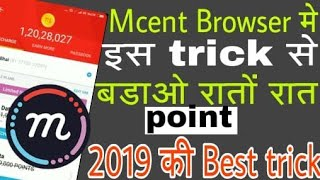 Mcent Browser Unlimited Trick 2019 || Mcent Browser Me Point Kaise Badaye || Mcent Trick 2019