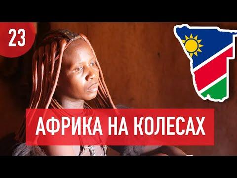 Африка на колесах. 23 серия: Намибия. Визит родителей, племя Химба, Соссусфлей и смерть мохнатки.