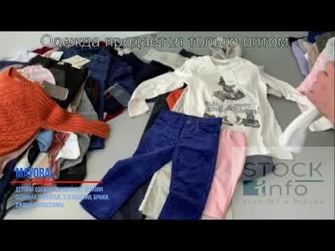 Одежда Mayoral №7183
