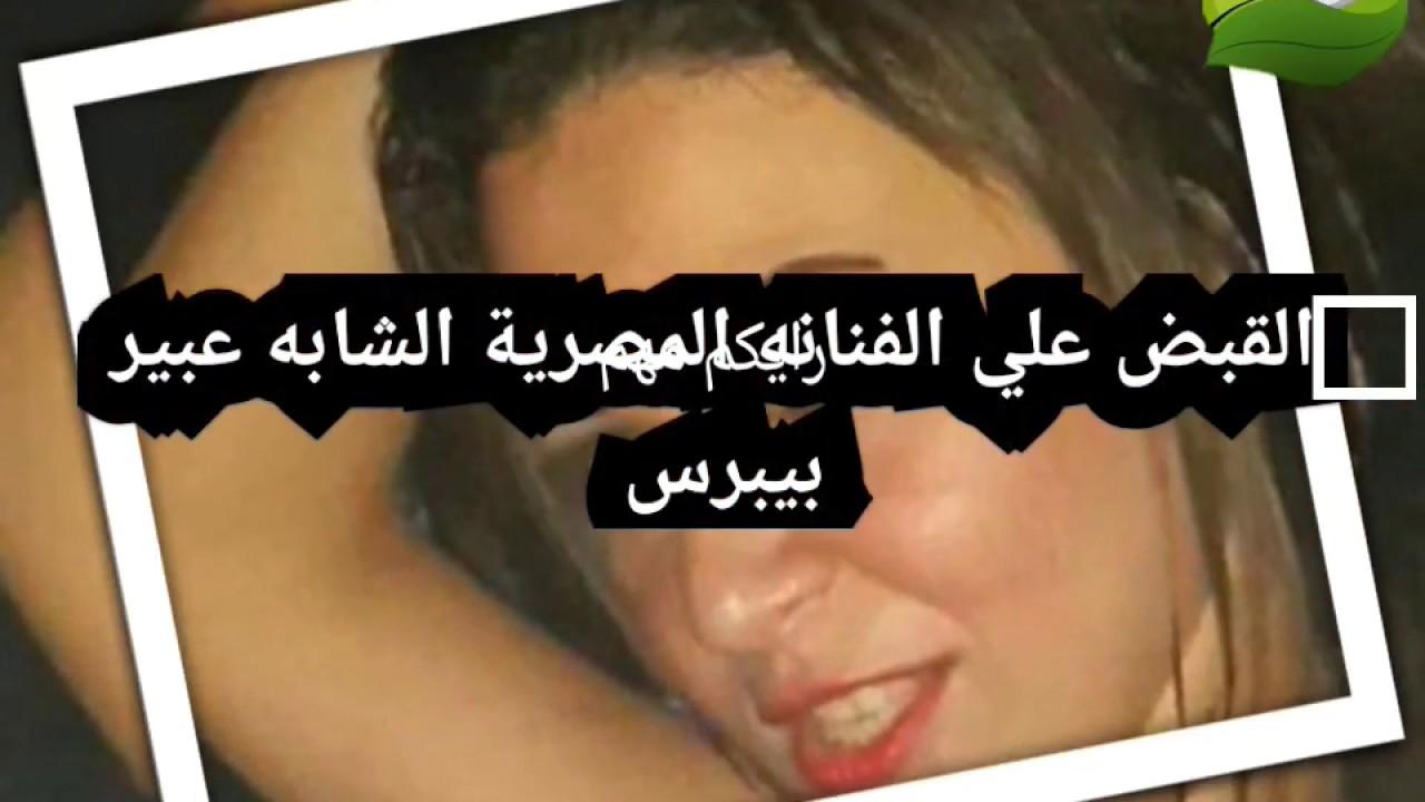 القبض علي  الفنانة  عبير بيبرس  في حادث رهيب بمنطقة البساتين