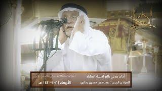 أذان مدني رائع للمؤذن الريس عصام بن حسين بخاري | 2-1-1440 هـ HD