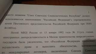 Ответ из МИД РФ гражданину СССР
