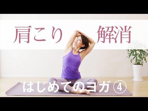 肩こり解消ヨガ☆ 首こり、頭痛、眼精疲労にも効果的!