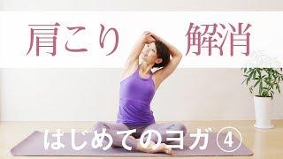 肩こり解消ヨガ☆ 首こり、頭痛、眼精疲労にも効果的! thumbnail