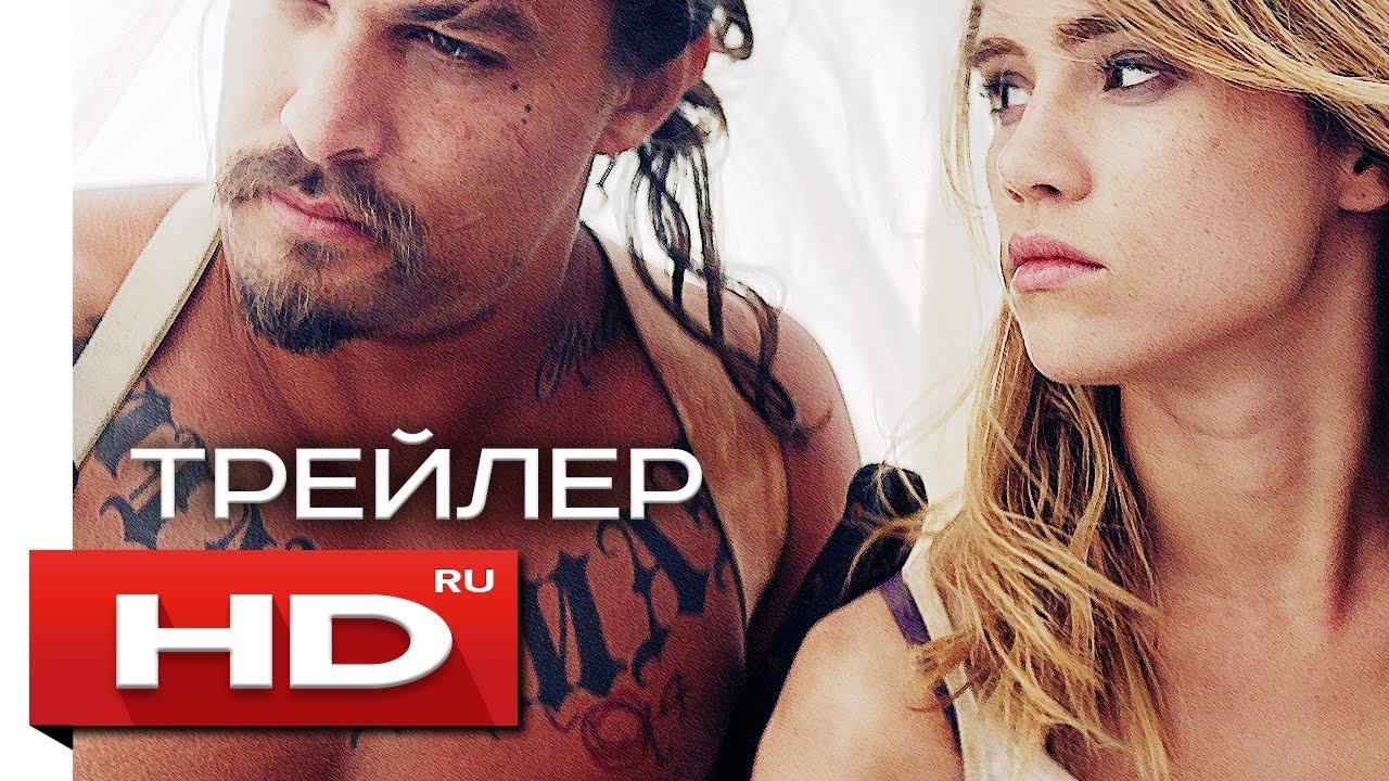 Плохая партия - Русский Трейлер (2016)