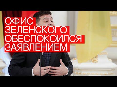 Офис Зеленского обеспокоился заявлением Володина ораспаде Украины