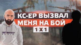 ПОДПИСЧИК КС ЕР ВЫЗВАЛ НА БОЙ 🔘 WarFace 1x1 за бабки