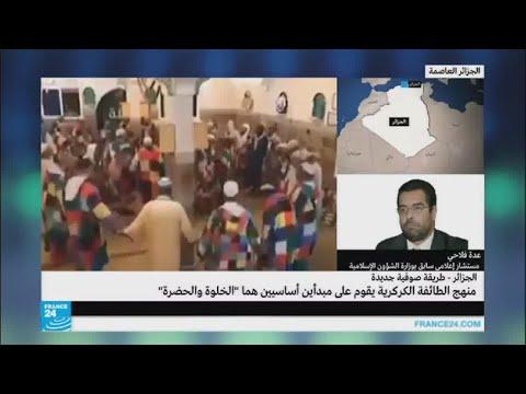 طريقة صوفية جديدة في الجزائر تثير ردود فعل ساخطة