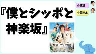 小瀧望くんが出演するドラマ『僕とシッポと神楽坂』の話です。 嵐の相葉...