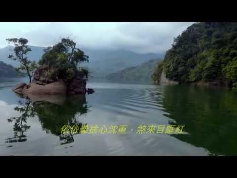 音樂磁場--送君珠淚滴 -阿姆坪, Taiwan