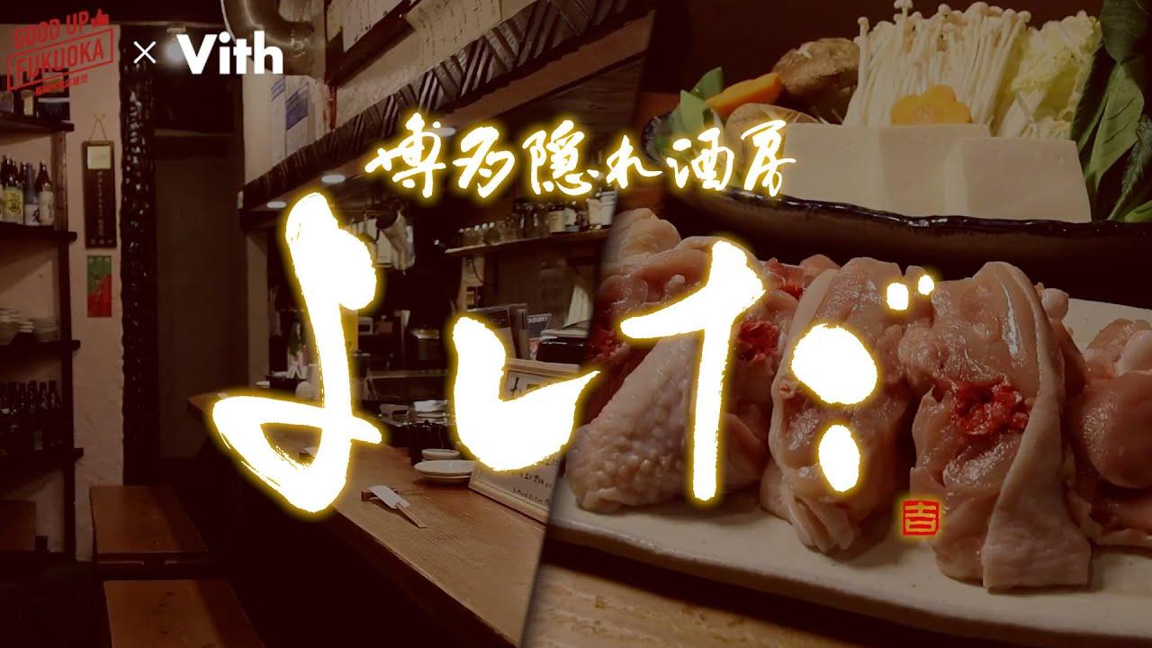 中洲川端駅5分、人形小路内の情緒溢れる居酒屋【博多隠れ酒房 よしだ】
