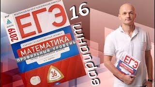Решаем ЕГЭ 2019 Ященко Математика профильный Вариант 16