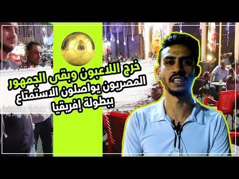 خرج اللاعبون وبقى الجمهور.. المصريون يواصلون الاستمتاع ببطولة إفريقيا  - 13:55-2019 / 7 / 10