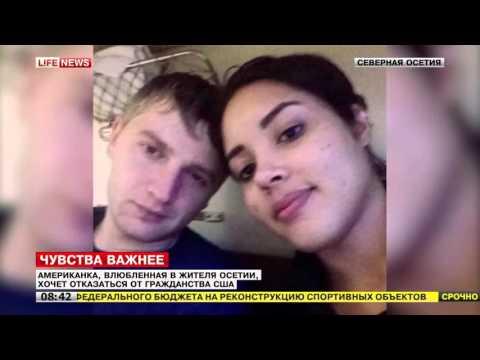 Американка, влюблённая в жителя Осетии, отказалась от гражданства США
