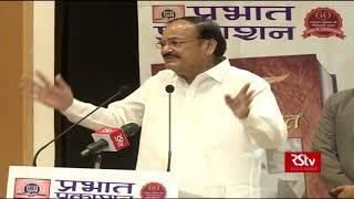 VP Naidu releases book 'Bebak Baat' by Vijay Goel