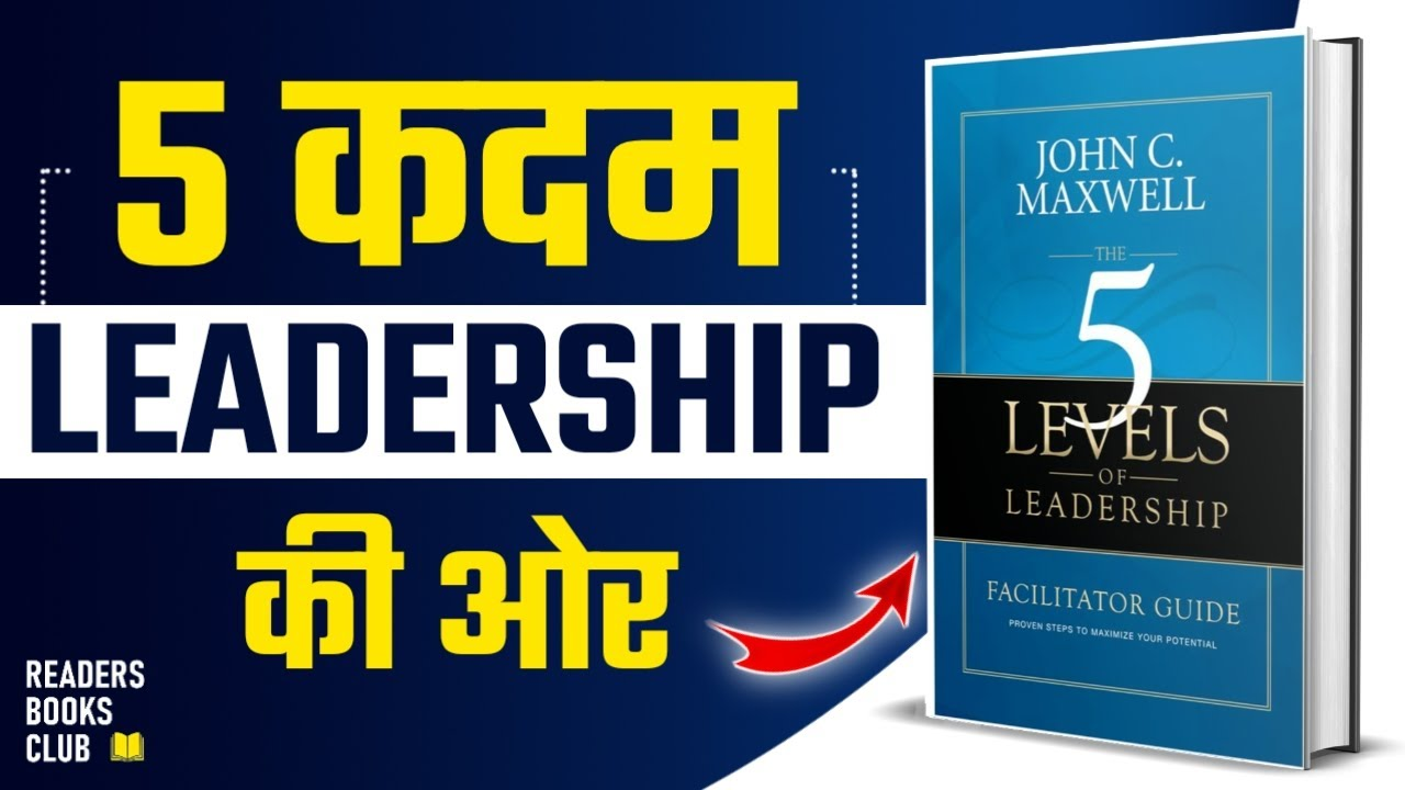 The 5 Levels of Leadership by John C. Maxwell Audiobook | Book Summary in Hindi