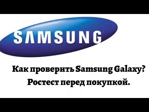 Как проверить Samsung Galaxy? Ростест перед покупкой.