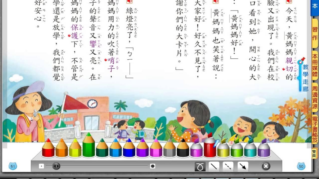 繆爸的國語課-二下康軒第七課課文解說2 - YouTube