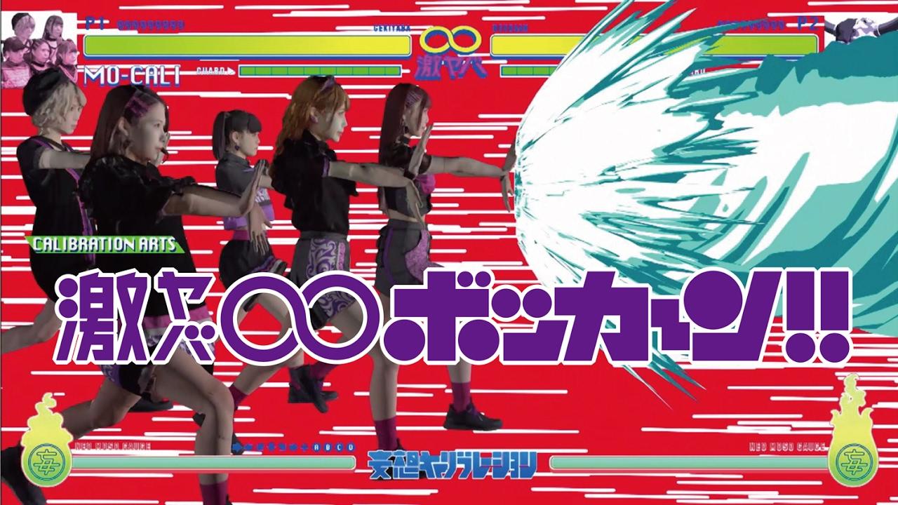 妄想キャリブレーション 『激ヤバ∞ボッカーン!!』