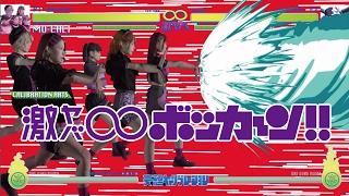妄想キャリブレーション - 激ヤバ∞ボッカーン!!