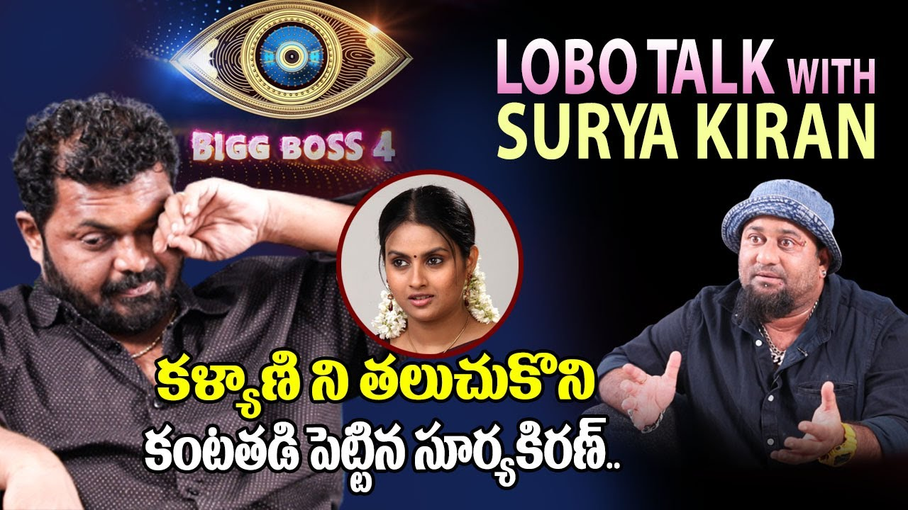 Download LOBO Talk With Surya Kiran | Bigg Boss 4 Surya Kiran Interview | Star MAA | Nagarjuna | TopTeluguTV