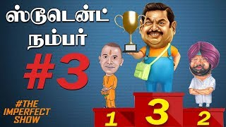 AIADMK Followers Reduce by Huge Margin | BigBlow | The Imperfect Show