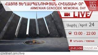 LIVE  Հայոց ցեղասպանության հիշատակի օր / Armenian Genocide Memorial Day