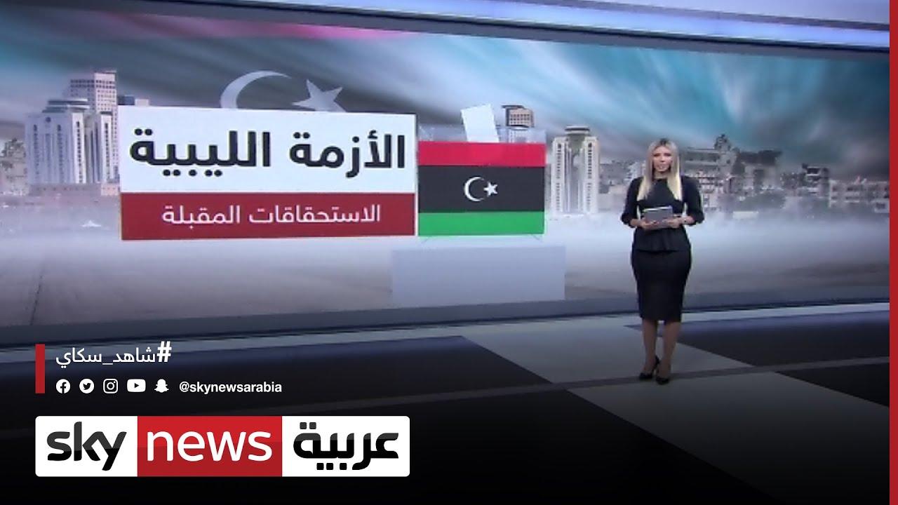 الأزمة الليبية.. الاستحقاقات المقبلة  - نشر قبل 4 ساعة