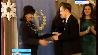 Награда творческим молодым кузбассовцам