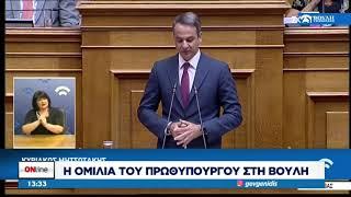 ONline | Η ομιλία του Πρωθυπουργού στη Βουλή | 08/08/2019