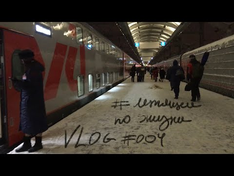 Летящие по Жизни. VLOG#004 - Первый раз в двухэтажном поезде