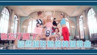 你忘了嗎?這些超好聽的韓國女團熱門歌曲