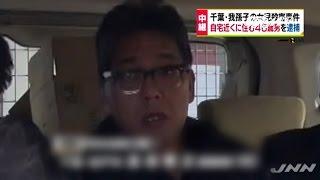 (VTC14)_Cảnh sát Nhật tìm ra nghi phạm sát hại bé gái người Việt như thế nào?