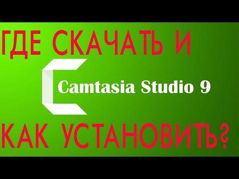 ГДЕ СКАЧАТЬ CAMTASIA STUDIO 9 РУССКАЯ ВЕРСИЯ И КАК УСТАНОВИТЬ