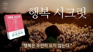 행복 시크릿 _책 읽는 다락방 J