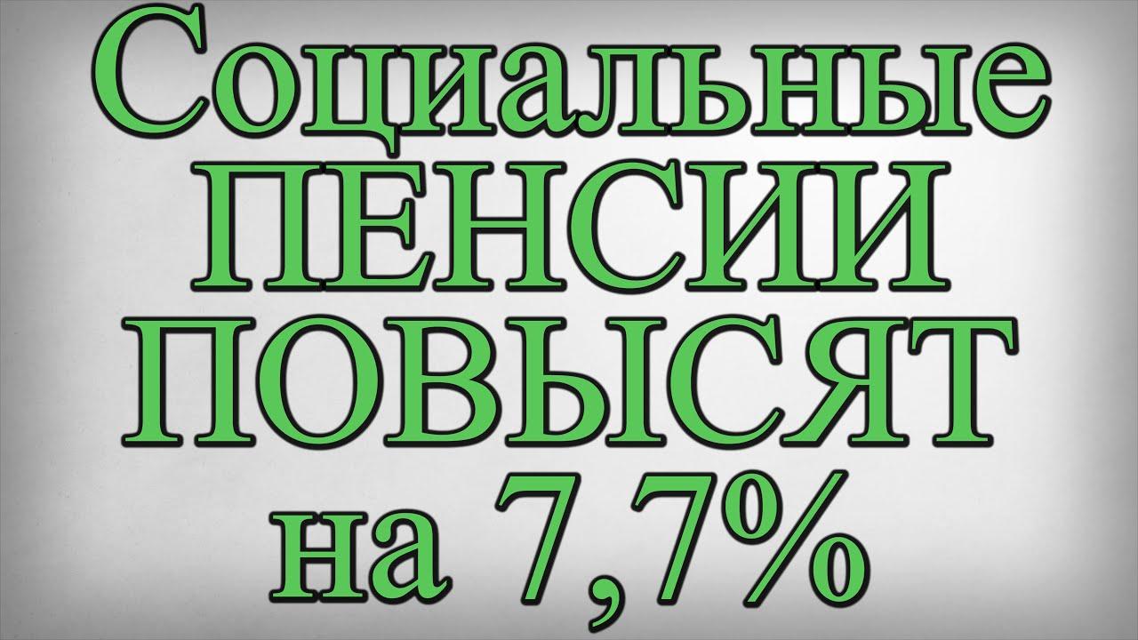 Социальные ПЕНСИИ ПОВЫСЯТ на 7,7%
