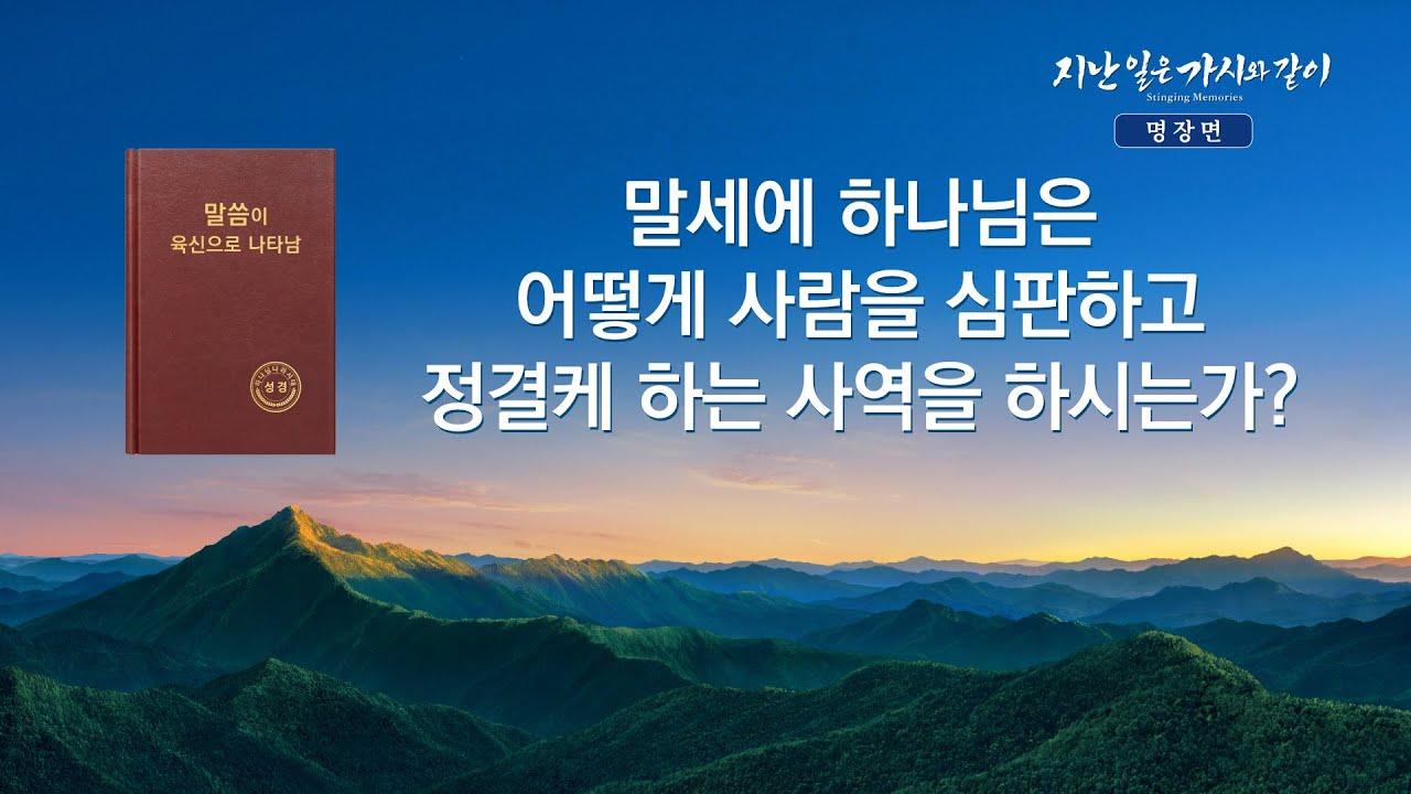 복음 영화 <지난 일은 가시와 같이> 명장면(6)말세에 하나님은 어떻게 사람을 심판하고 정결케 하는 사역을 하시는가?