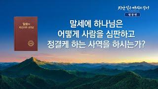 복음 영화<지난 일은 가시와 같이>명장면(7)죄를 제거하는 길