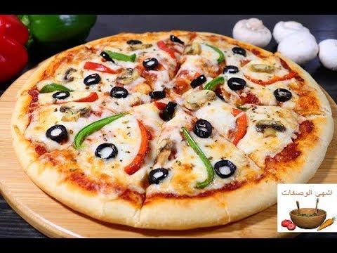 صورة  طريقة عمل البيتزا بيتزا المطاعم بجميع اسرارها وبعجينة قطنية وهشة مع صلصة البيتزا بطريقة احترافية #pizza طريقة عمل البيتزا من يوتيوب