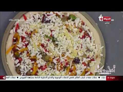 """صورة  طريقة عمل البيتزا أكلات وتكات - بيتزا بالفراخ واللحمة المفرومة بطريقة """" الشيف حسن"""" طريقة عمل البيتزا بالفراخ من يوتيوب"""