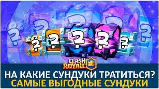 Какие сундуки выгоднее открывать за кристаллы? | Clash Royale thumbnail