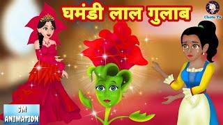 घमंडी लाल गुलाब - Hindi kahaniya    Jadui kahaniya    Kahaniya    hindi kahaniya    Chotu Tv