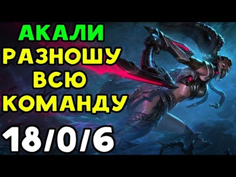 видео: РАЗНЁС ТОП И ВСЮ КОМАНДУ ЗА АКАЛИ | league of legends
