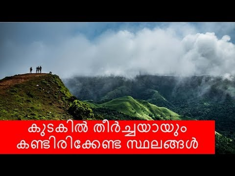 Must Visit Places in COORG /KODAGU