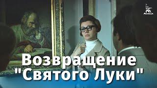 Возвращение «Святого Луки» (детектив, реж. Анатолий Бобровский, 1970 г.)