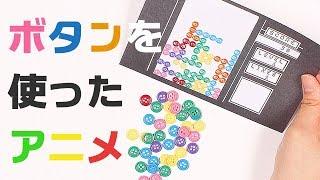 ボタンを使ったストップモーションアニメ!(コマ撮りアニメ)【Stop Motion Animation 】