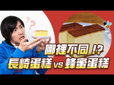 長崎蛋糕跟蜂蜜蛋糕有什麼不同?4個驚奇的長崎冷知識