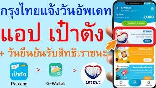 เป๋าตัง กรุงไทยแจ้งวันอัพเดทแอป + วันยืนยันรับสิทธิเราชนะ