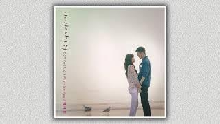 [이리와 안아줘 OST Part 6] I Promise You - 박다빈